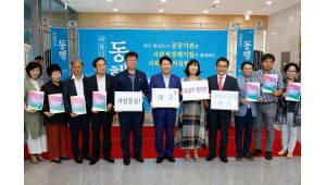 정보화진흥원, 대구 사회적경제기업과 사회적가치 실현 활성화