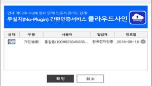 한국전자인증, 클라우드 인증서로 간편인증시장 공략