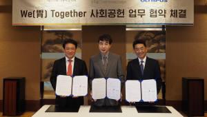 올림푸스한국, 이주민 대상 의료봉사 업무협약 체결