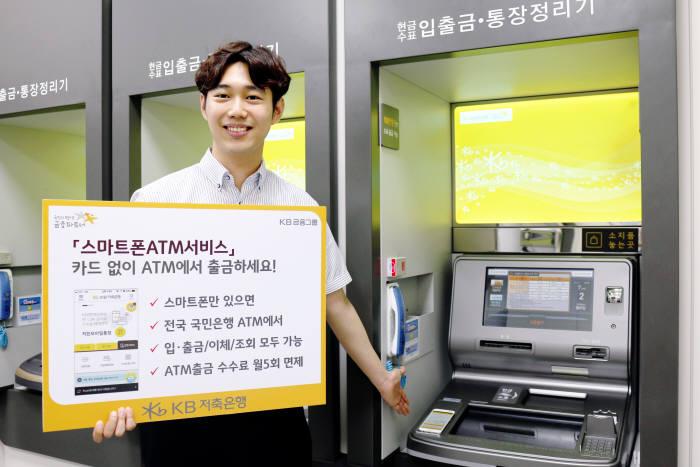 """""""전국 KB국민은행 ATM에서 이용""""…KB저축銀, '스마트폰ATM서비스' 론칭"""