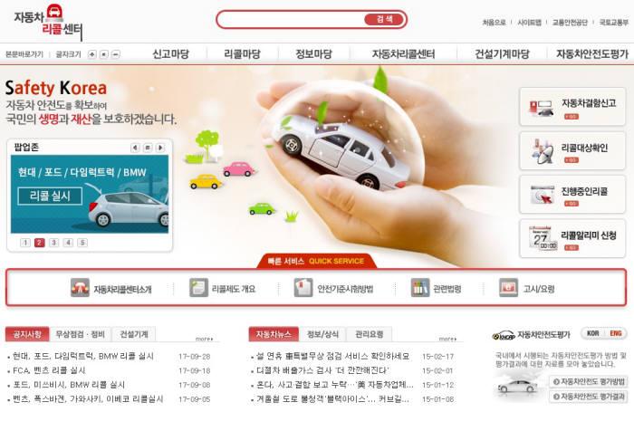 자동차리콜센터 홈페이지 화면.