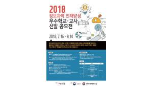 [알림]2018 정보과학 인재양성 우수학교·교사 선발 공모전