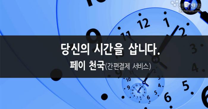 [모션그래픽]당신의 시간을 삽니다. 페이천국(간편결제)