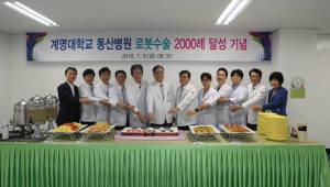 동산병원, 로봇수술 2000례 달성
