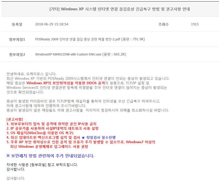 한 POS제조사가 홈페이지에 윈도XP 결제단말기 장애 관련 권고사항을 안내했다.