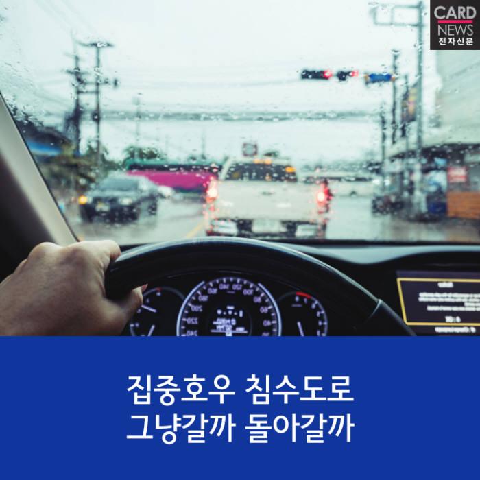 [카드뉴스] 집중호우 침수도로, 그냥갈까? 돌아갈까?