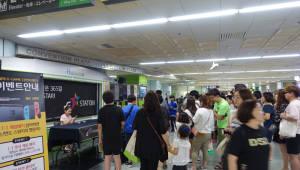 부산정보산업진흥원, 센텀시티역 지스테이션에서 우수게임 체험 이벤트
