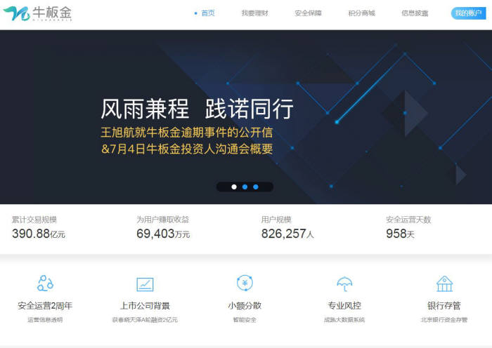 중국 P2P 금융 플랫폼 뇨우반징(뇨우반골드)