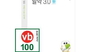 알약, 국제 3대 보안인증 'VB100' 8년 연속 획득