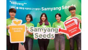 삼양그룹, 대학생 서포터즈 2기 발대식