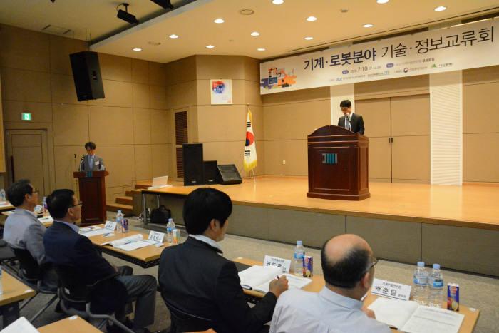 DMI, KEIT와 공동으로 10일 기계·로봇분야 기술정보교류 간담회 개최