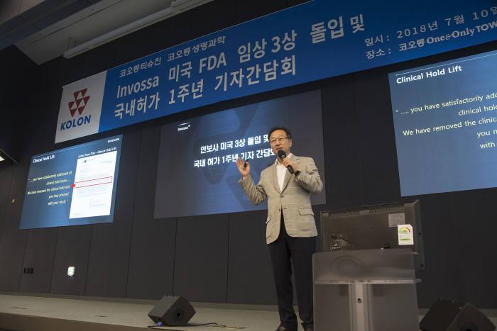 """코오롱티슈진, '인보사' 미국 임상3상 본격 실시…""""2012년 품목허가 목표"""""""