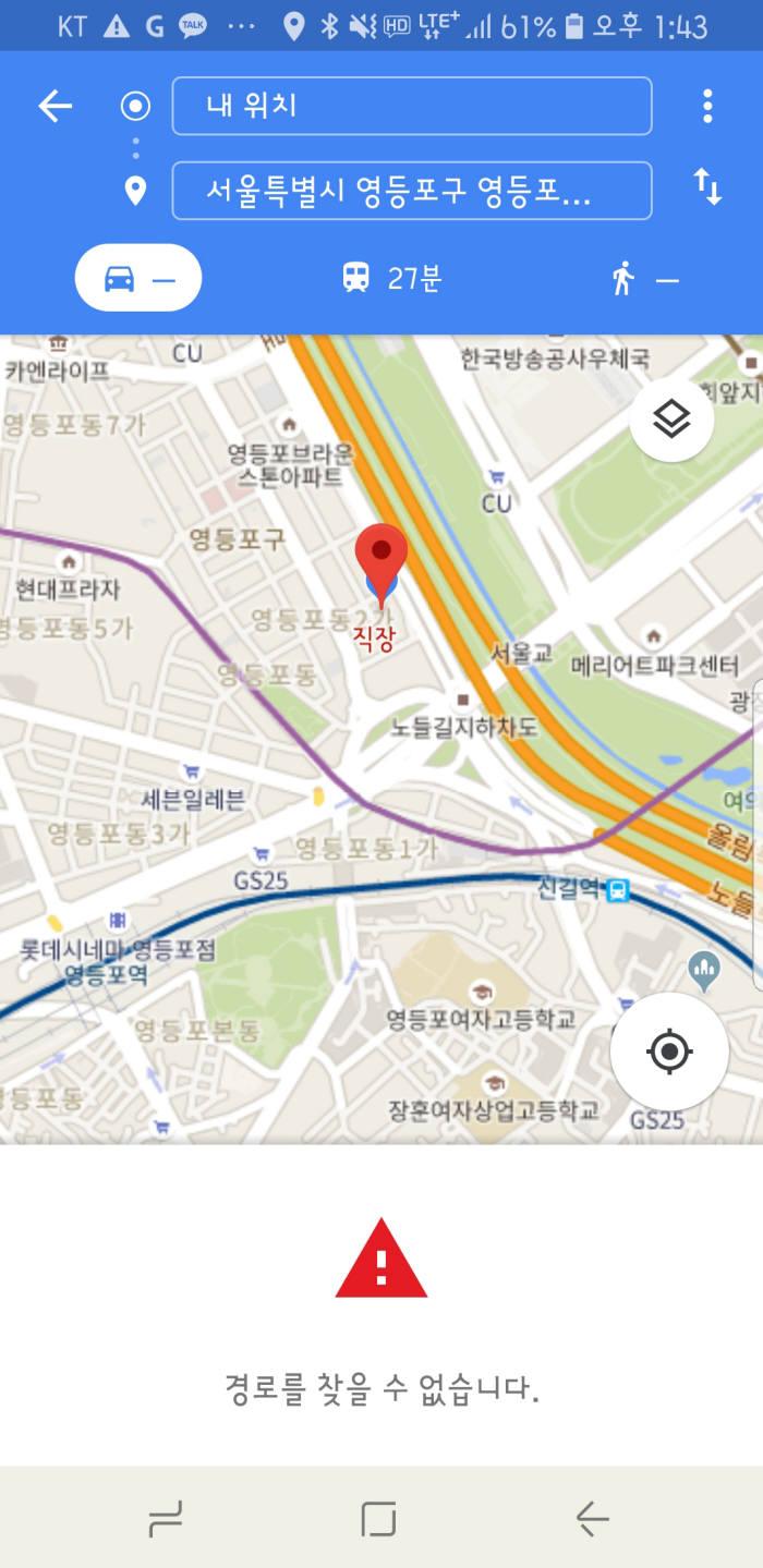 지도 국외반출 문제가 해결되지 않아 구글지도에서 내비게이션 기능을 쓸 수 없다.