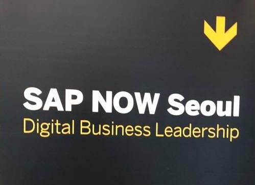 SAP 나우 서울 알림판.