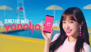 야놀자 '초특가 광고' 조회수 3000만건 돌파