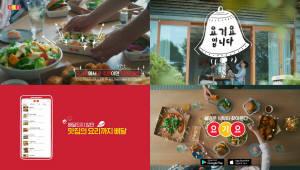 요기요, '일상의 맛있는 즐거움' 새 광고 공개