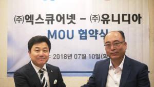 엑스큐어넷-유니디아, 조달 총판 업무협약 체결