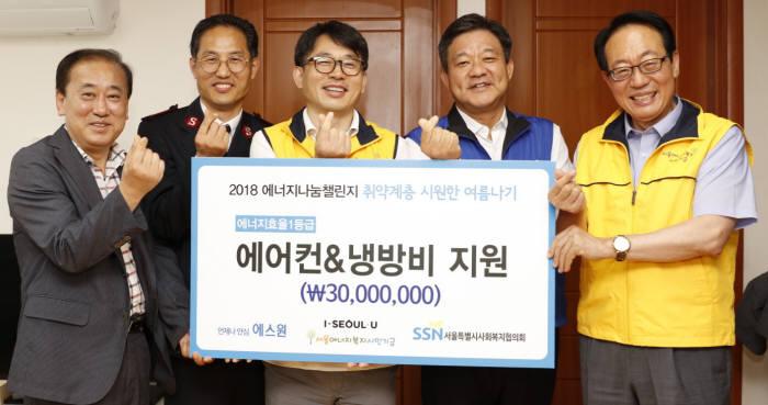 에스원, 그룹홈 청소년 위한 에너지나눔챌린지 개최