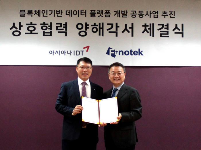 아시아나IDT와 피노텍이 서울 새문안로 아시아나IDT본사에서 블록체인 기반 데이터 플랫폼 사업분야 업무협약을 체결했다. 고석남 아시아나IDT 전무(왼쪽)와 김우섭 피노텍 대표가 기념촬영했다. 아시아나IDT 제공