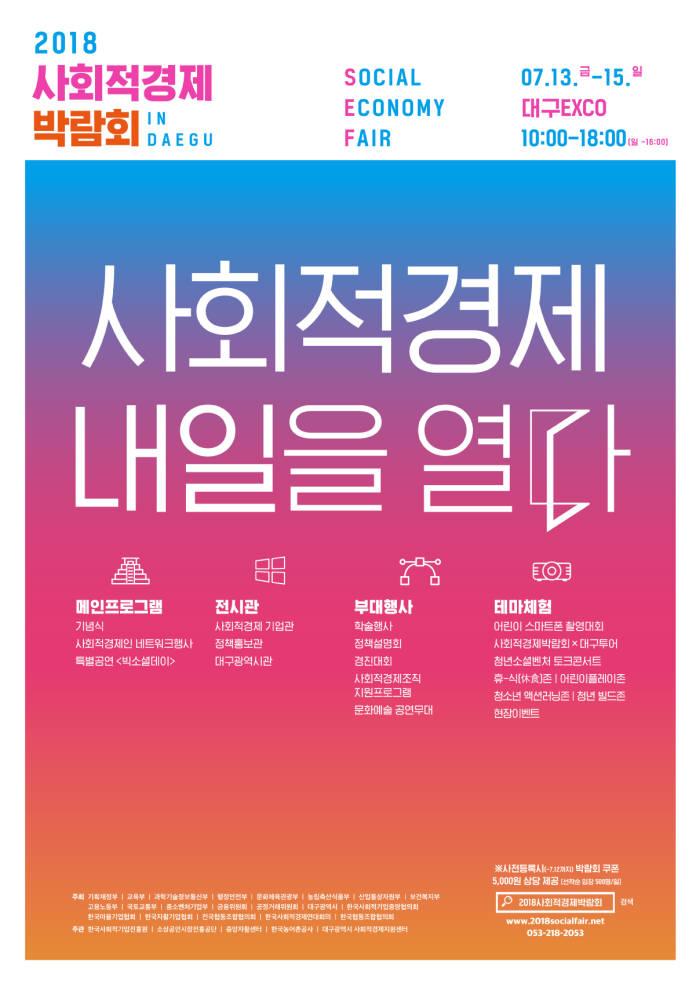 사회적경제 박람회 포스터.