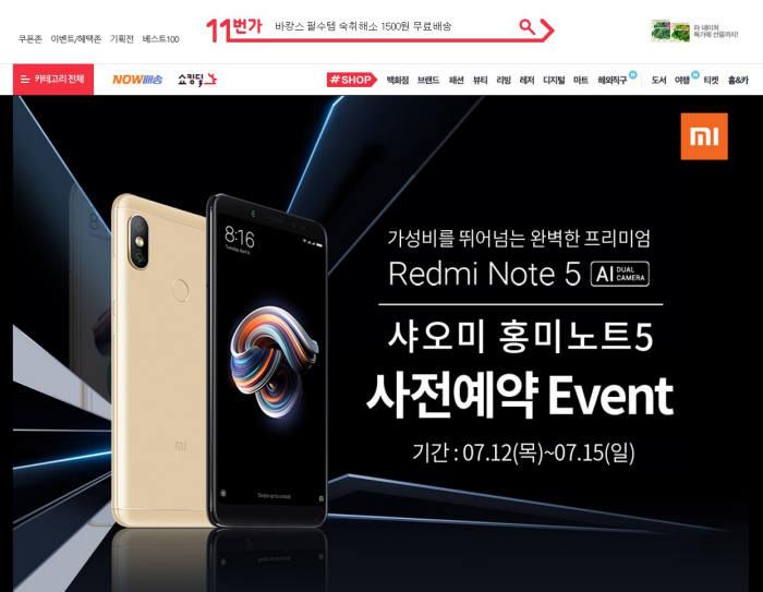 11번가, 샤오미 '홍미노트5' 자급제폰 온라인 단독 판매