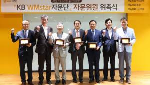 KB금융, WM스타자문단 자문위원 위촉