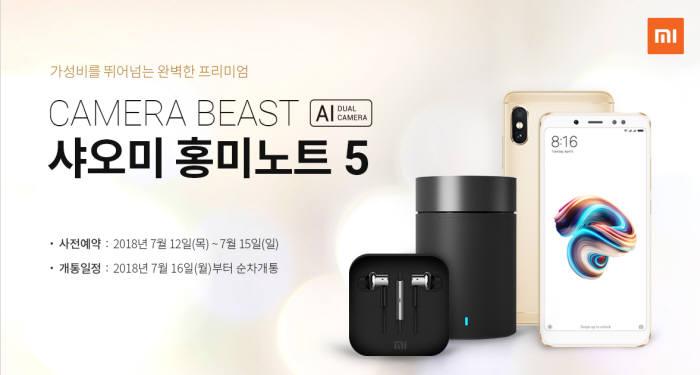 샤오미와 이동통신 서비스사가 홍미노트5 예약판매를 개시했다.