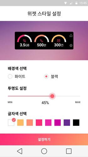 U+알뜰모바일이 알뜰폰 고객센터 애플리케이션(앱)을 업그레이드 했다.
