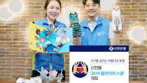 신한은행, 자원봉사활동 '2018 볼런티어 스쿨' 개최
