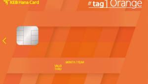 하나카드, 온라인 전용 '태그원카드 오렌지' 출시