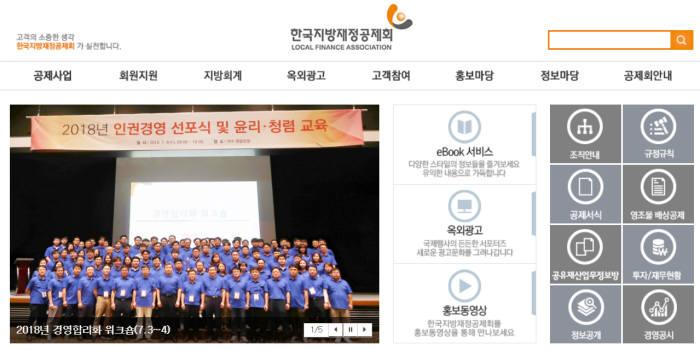 한국지방재정공제회 홈페이지.