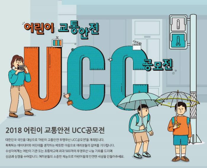 현대모비스 어린이 교통안전 UCC공모전 포스터