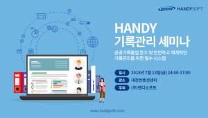 핸디소프트, 공공기관 대상 기록관리 세미나 개최