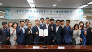 코레일-대중소기업농어업혁력재단 상생협력 업무협약