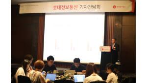롯데정보통신, IPO로 재도약 노린다...'글로벌 토털 IT솔루션 기업' 목표