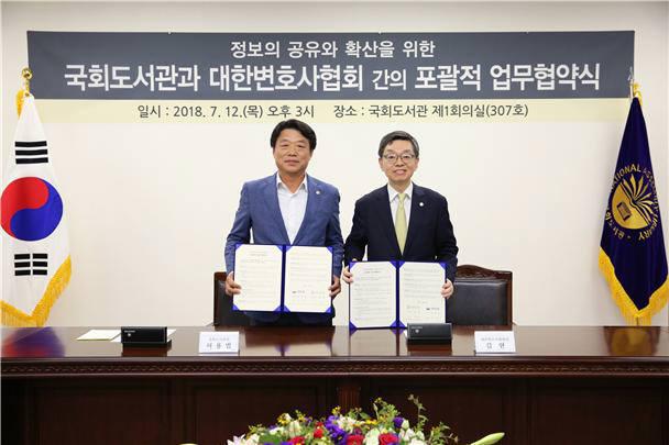 허용범 국회도서관장과 김현 대한변호사협회장이 12일 국회도서관에서 업무협약을 맺고 기념사진을 촬영하고 있다.