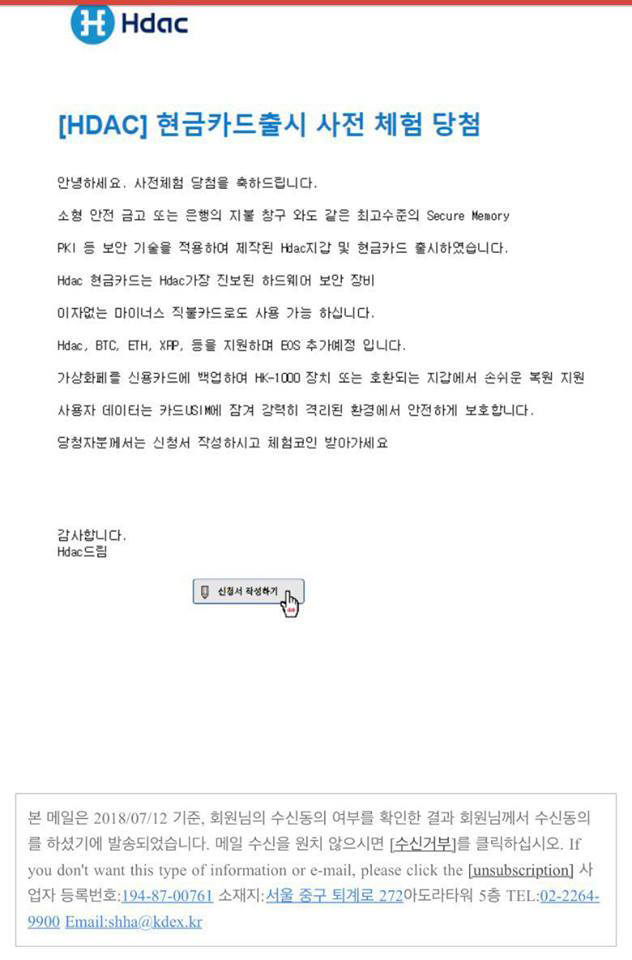 Hdac 계정 정보 노린 피싱 메일 발견.. 주의!