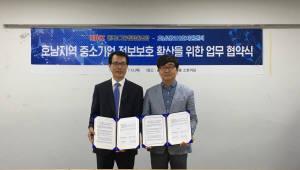 호남정보보호지원센터-한국ICT융합협동조합, 정보보호 협력 업무협약 체결