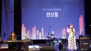 광주정보문화산업진흥원, 14일 '뮤지션 인큐베이팅 2차 라이브 경연' 개최