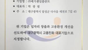 메가젠임플란트, 대구시의 2018 고용친화 대표기업에 선정