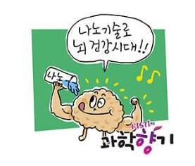 [KISTI 과학향기]나노 기술로 뇌 건강 지킨다