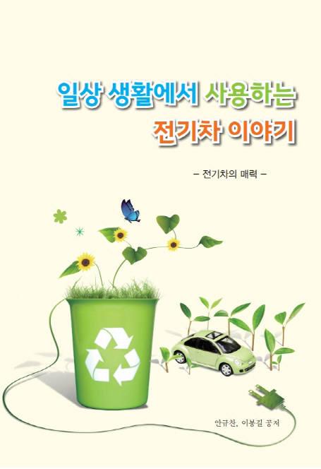 [대한민국 희망프로젝트]<576>전기차 충전방식