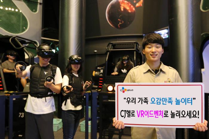 CJ헬로, 대명 비발디파크에 '헬로 VR어드벤처' 오픈