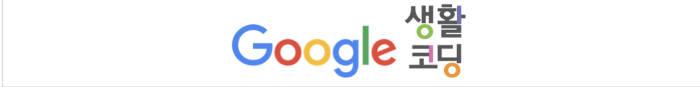 구글코리아, 온라인 무료 코딩 수업 '코딩야학' 모집