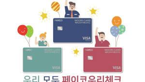 우리카드, 'PAYCO우리체크카드' 출시