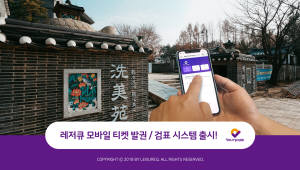 레저큐, 모바일 티켓 발권·검표 시스템 출시