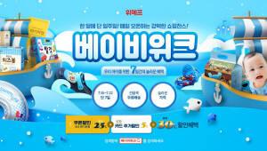 """위메프 """"상반기 인기 유아용품은 물티슈"""""""