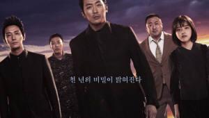 롯데멤버스, '신과함께2-인과 연' 시사회 이벤트 실시