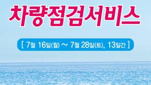 쌍용차, 휴가 시즌 맞이 전국 70여개 서비스 네트워크 '특별점검' 실시