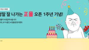 KGC인삼공사, 건강식품 전문몰 '정몰' 거래액 100억 돌파